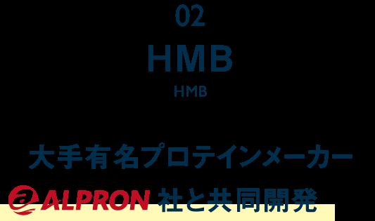 2.HMB