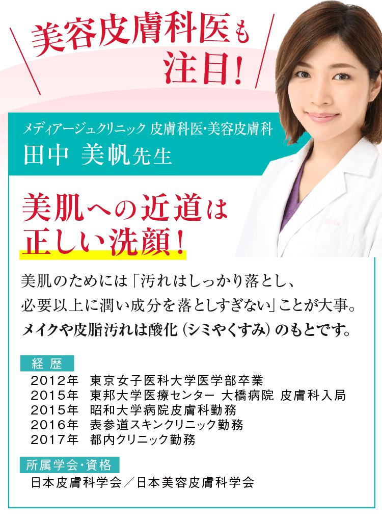 美容皮膚科医も注目!