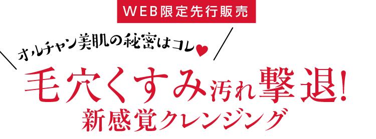WEB先行発売・毛穴くすみ汚れ撃退!新感覚クレンジング