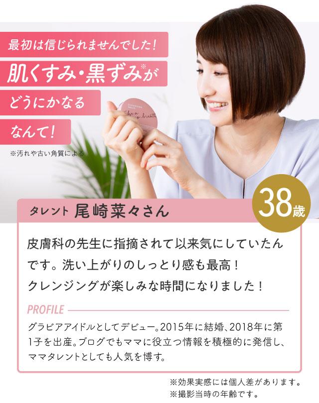 愛用者 タレント 尾崎菜々さん