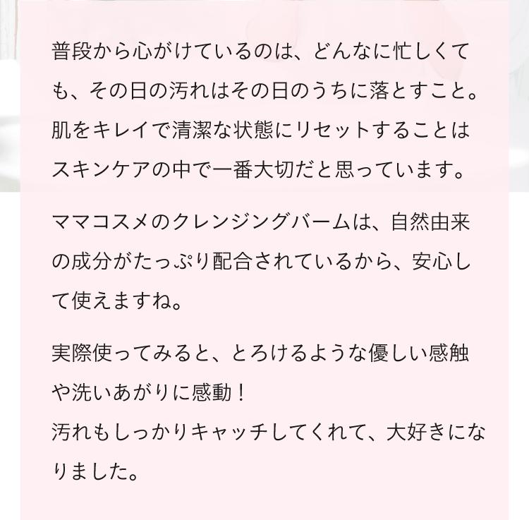 インタビュー本文