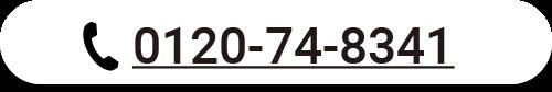 0120-74-8341
