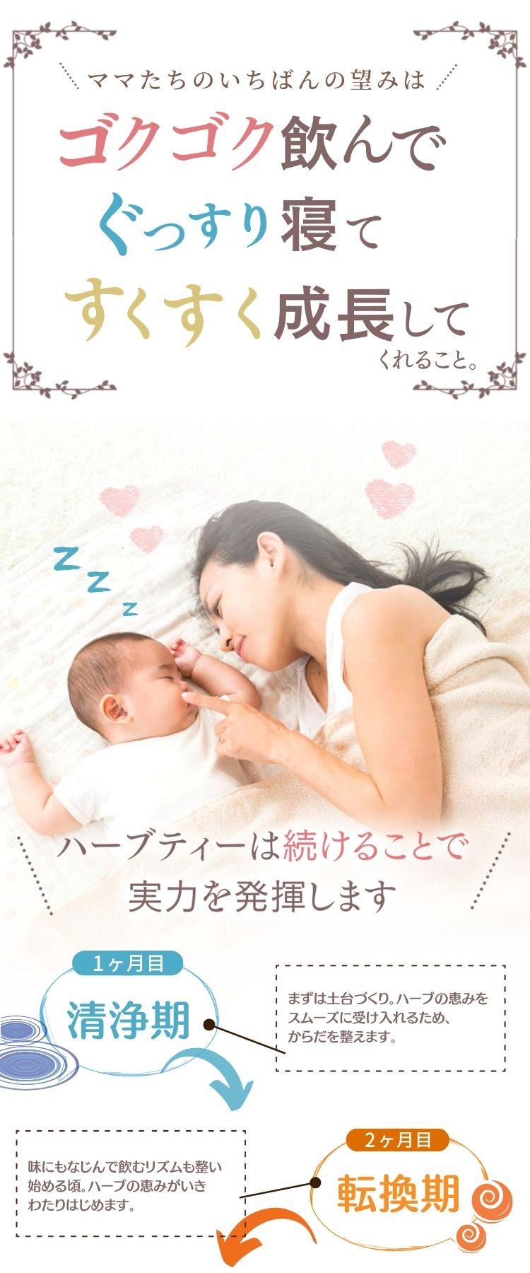 ママたちの一番の望みはゴクゴク飲んでぐっすり寝てすくすく成長してくれること。