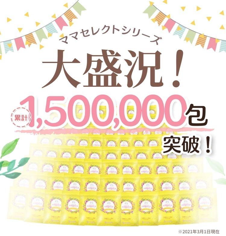 ママセレクトシリーズ大盛況 累計150万包突破