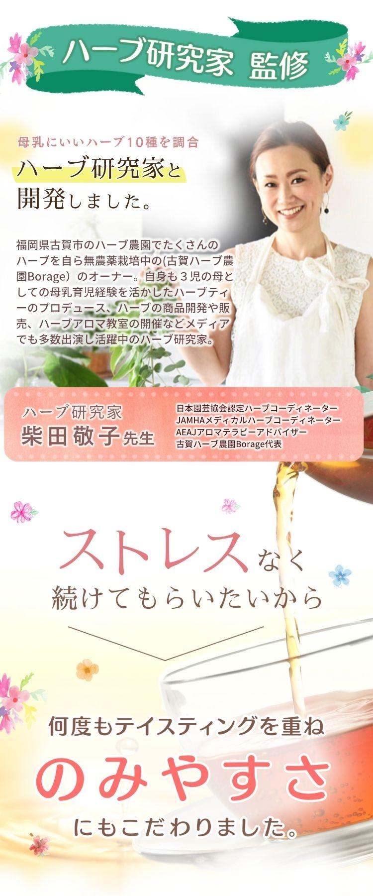 母乳にいいハーブ10種を調合 ハーブ研究家の柴田敬子先生と開発しました。