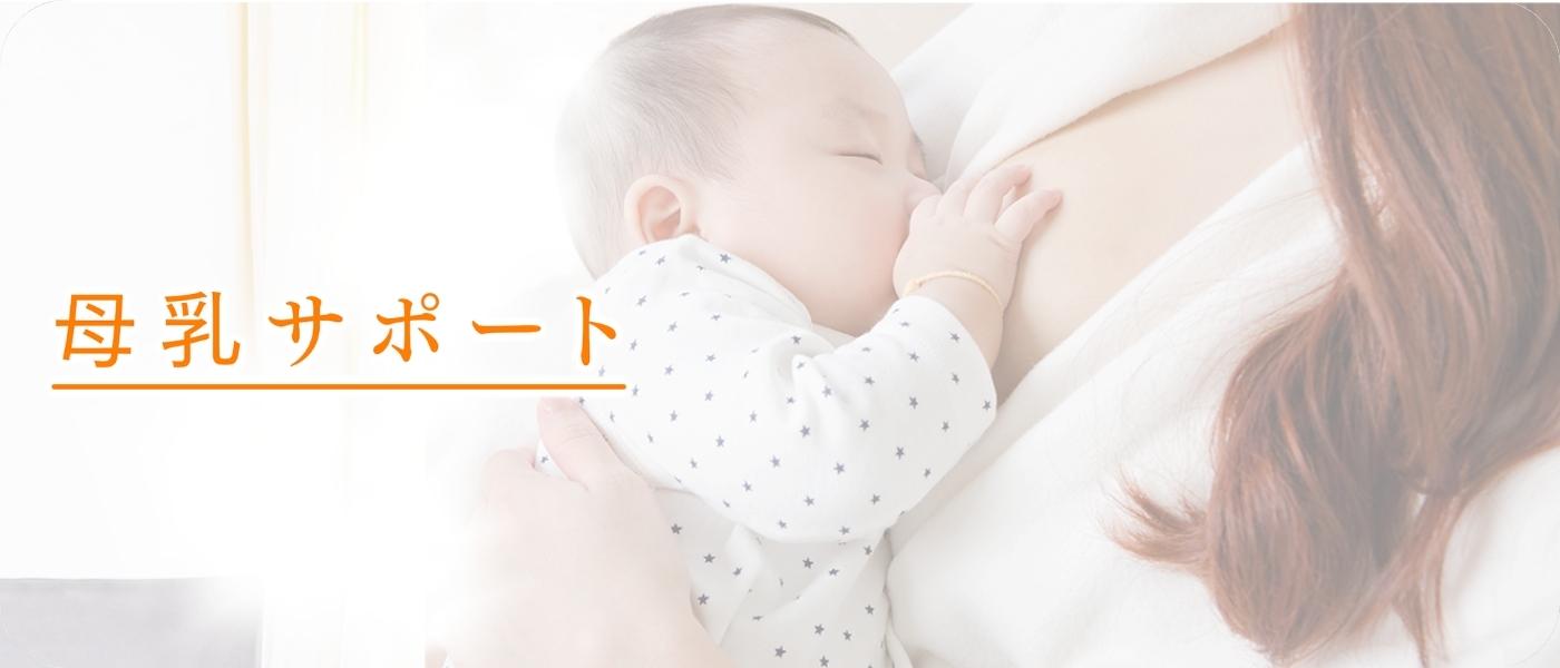 母乳サポート