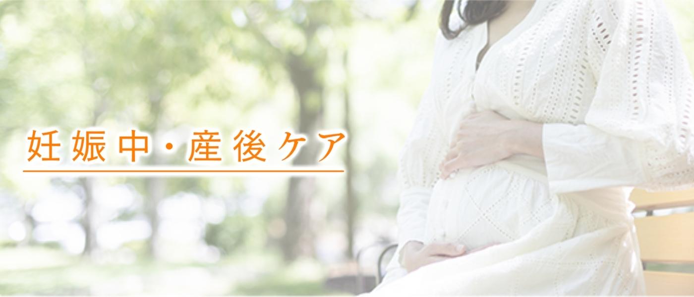 妊娠中・産後ケア