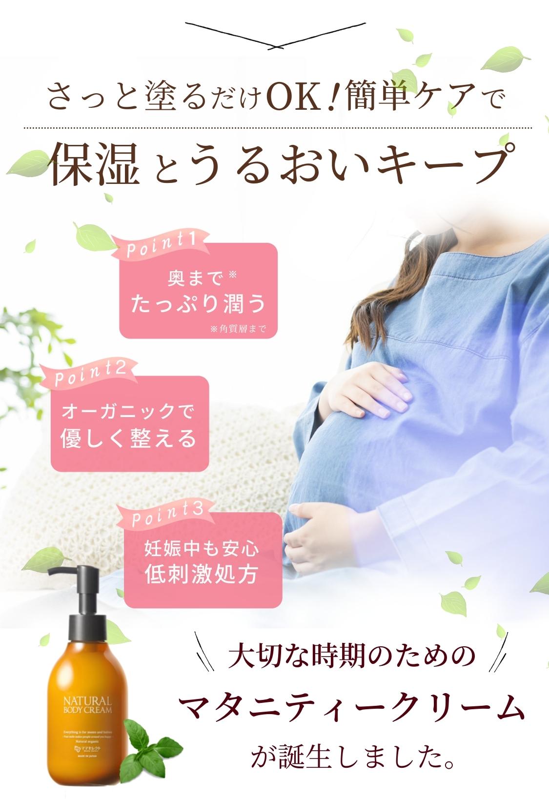 簡単ケアで保湿とうるおいキープ オーガニックで優しく整える 妊娠中も安心低刺激処方 マタニティークリーム