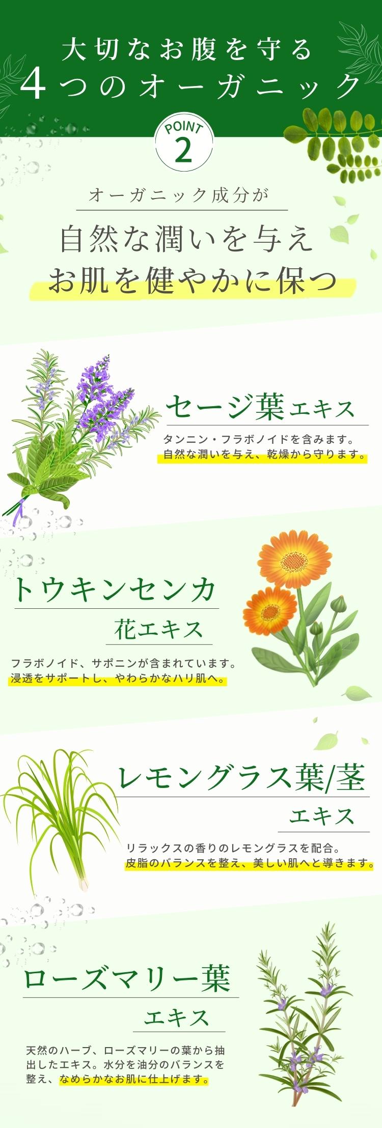 大切なお腹を守る4つのオーガニック セージ葉エキス トウキンセンカ花エキス レモングラス葉 茎エキス ローズマリー葉エキス