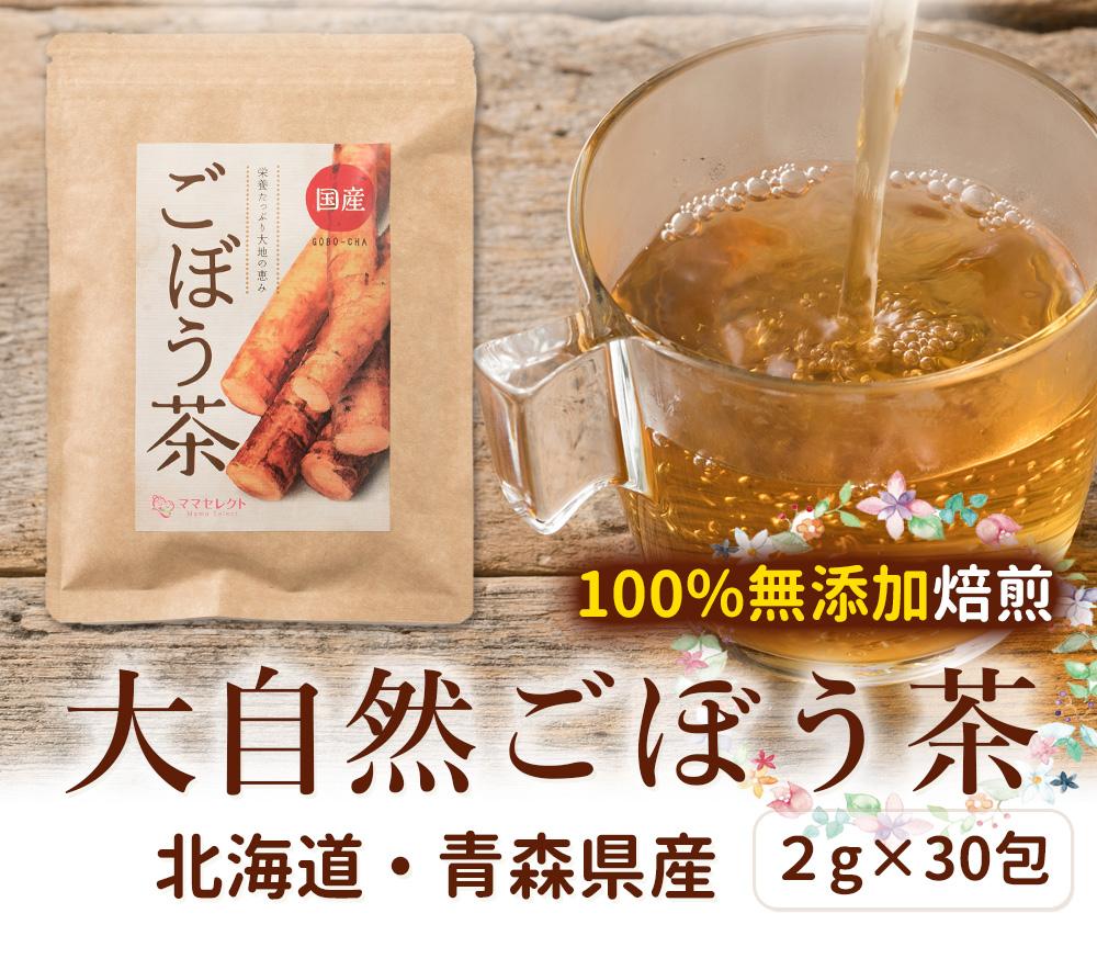 100%無添加焙煎 大自然ごぼう茶 北海道・青森県産 2g 30包