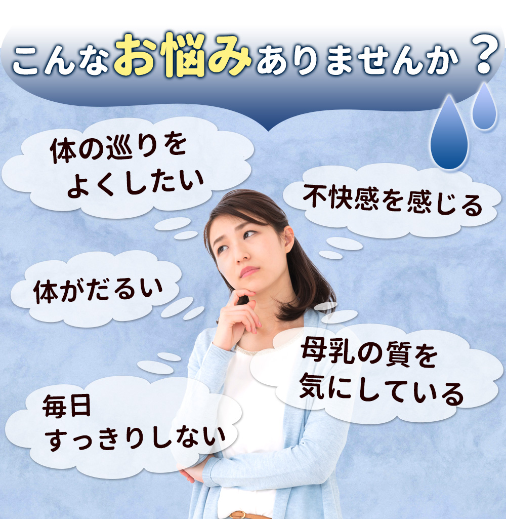 体の巡りをよくしたい 不快感を感じる 体がだるい 母乳の質を気にしている 毎日すっきりしない