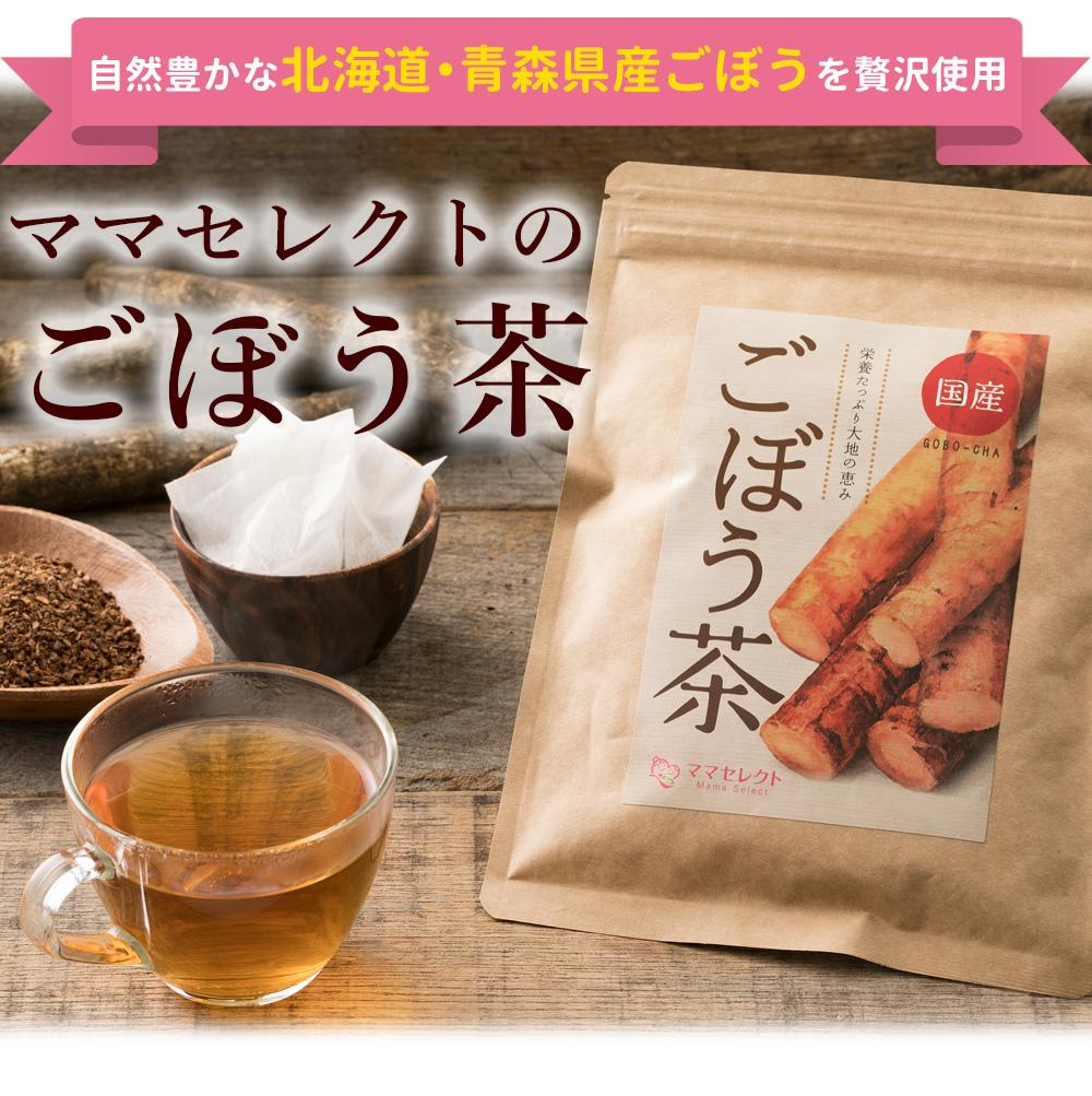 自然豊かな北海道・青森県産ごぼうを贅沢使用 ママセレクトのごぼう茶