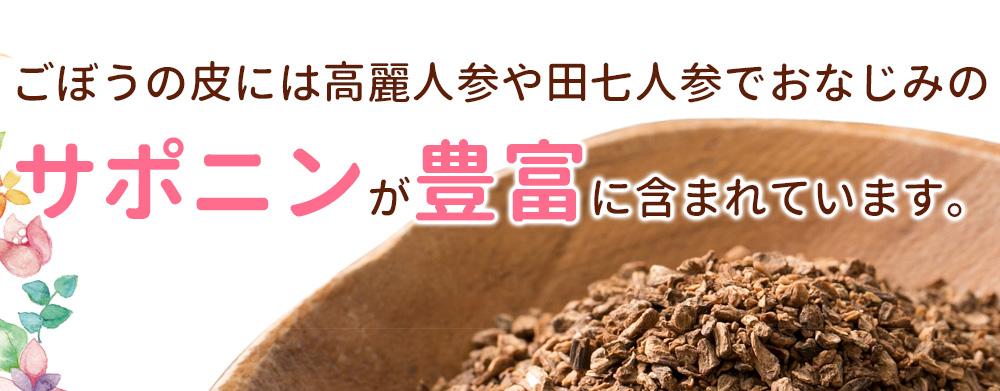 ごぼうの皮には高麗人参や田七人参でおなじみのサポニンが豊富に含まれています