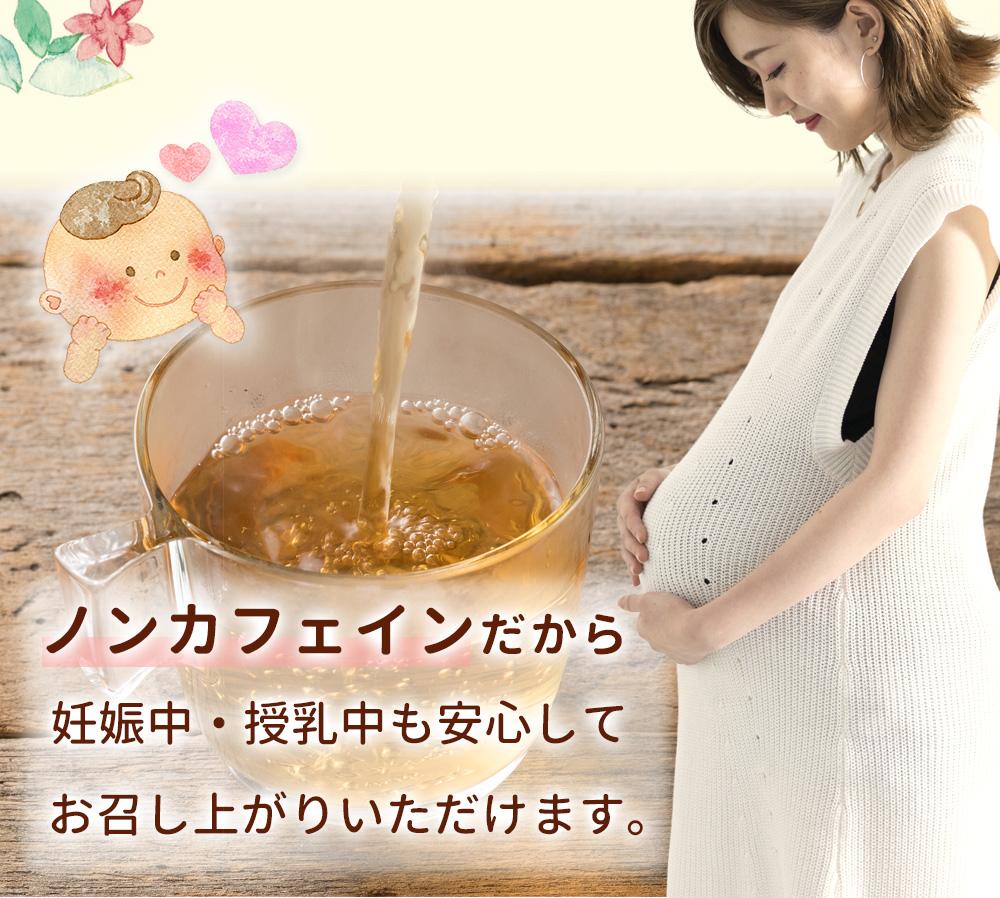 ノンカフェインだから妊娠中・授乳中も安心してお召し上がりいただけます
