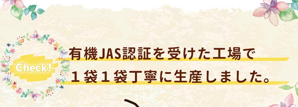 有機JAS認証を受けた工場で1袋1袋丁寧に生産しました