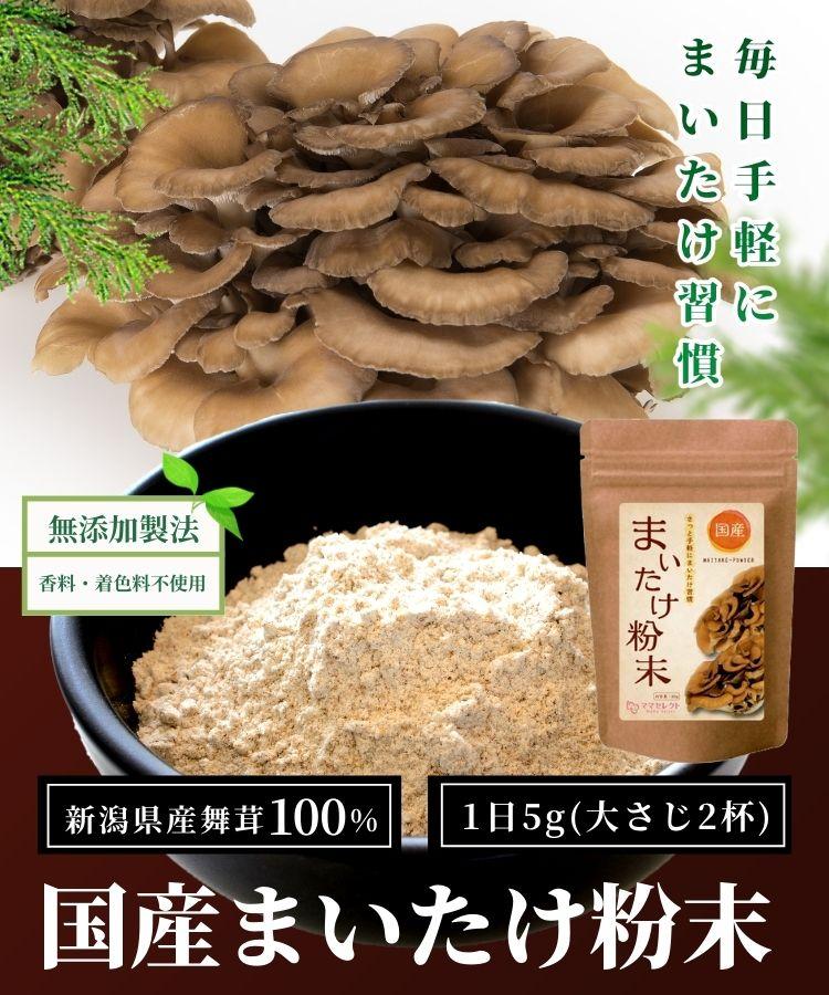毎日手軽にまいたけ習慣 新潟県産舞茸100% 1日5g(大さじ2杯) 国産まいたけ粉末