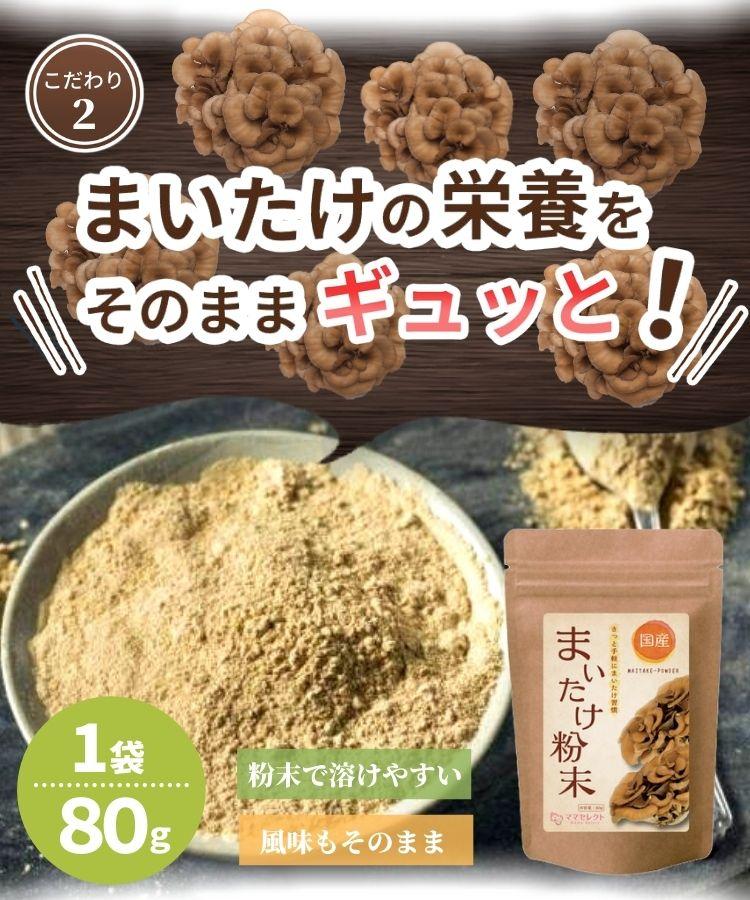 まいたけの栄養をそのままぎゅっと 1袋80g 粉末で溶けやすい 風味もそのまま 国産まいたけ粉末