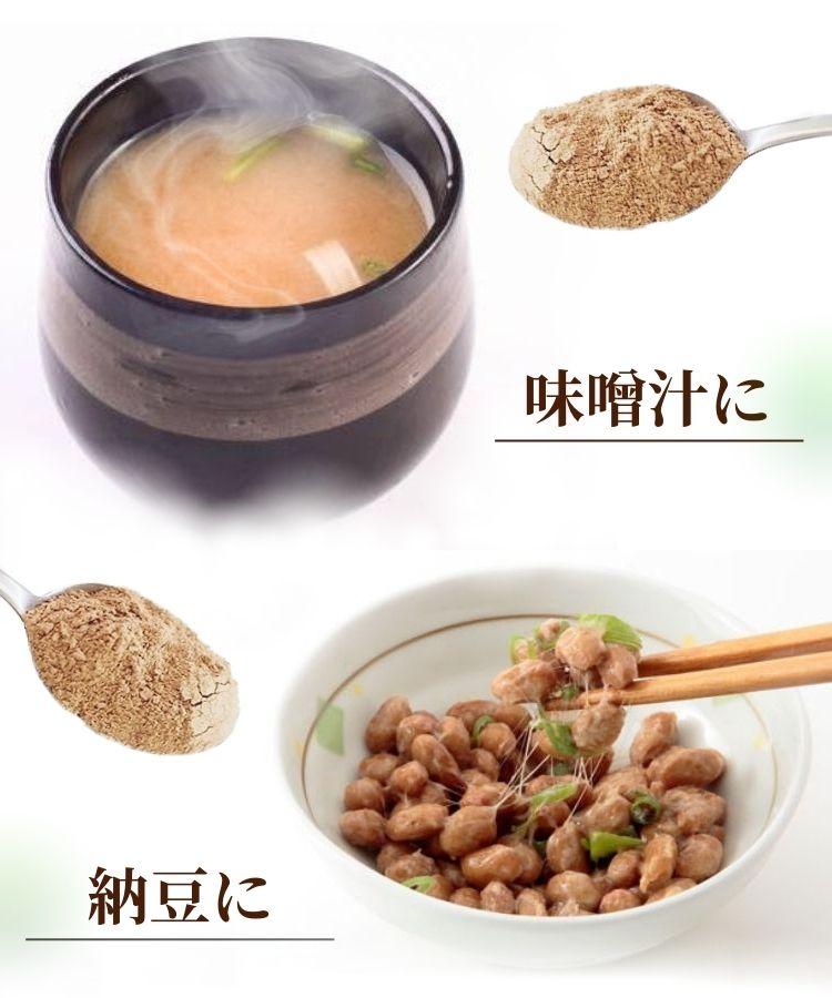 味噌汁に 納豆に まいたけ粉末