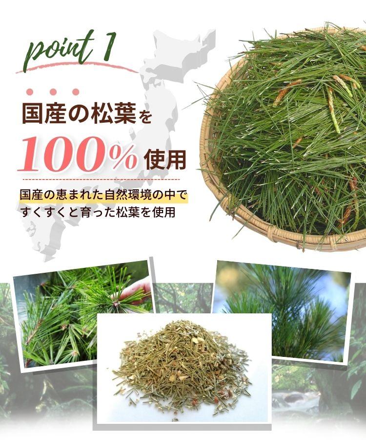 国産の松葉茶を100%使用 自然の恵まれた自然環境の中ですくすくと育った松葉を使用