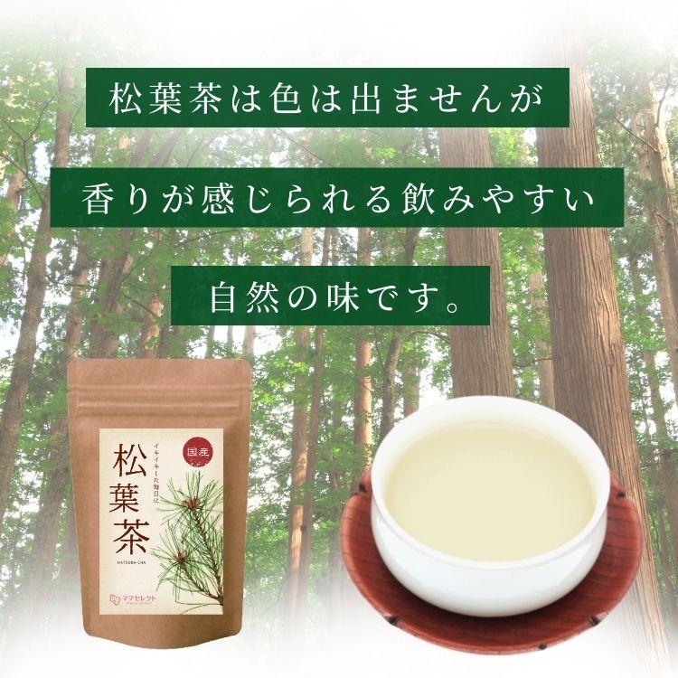 松葉茶は色は出ませんが香りが感じられる飲みやすい自然の味です