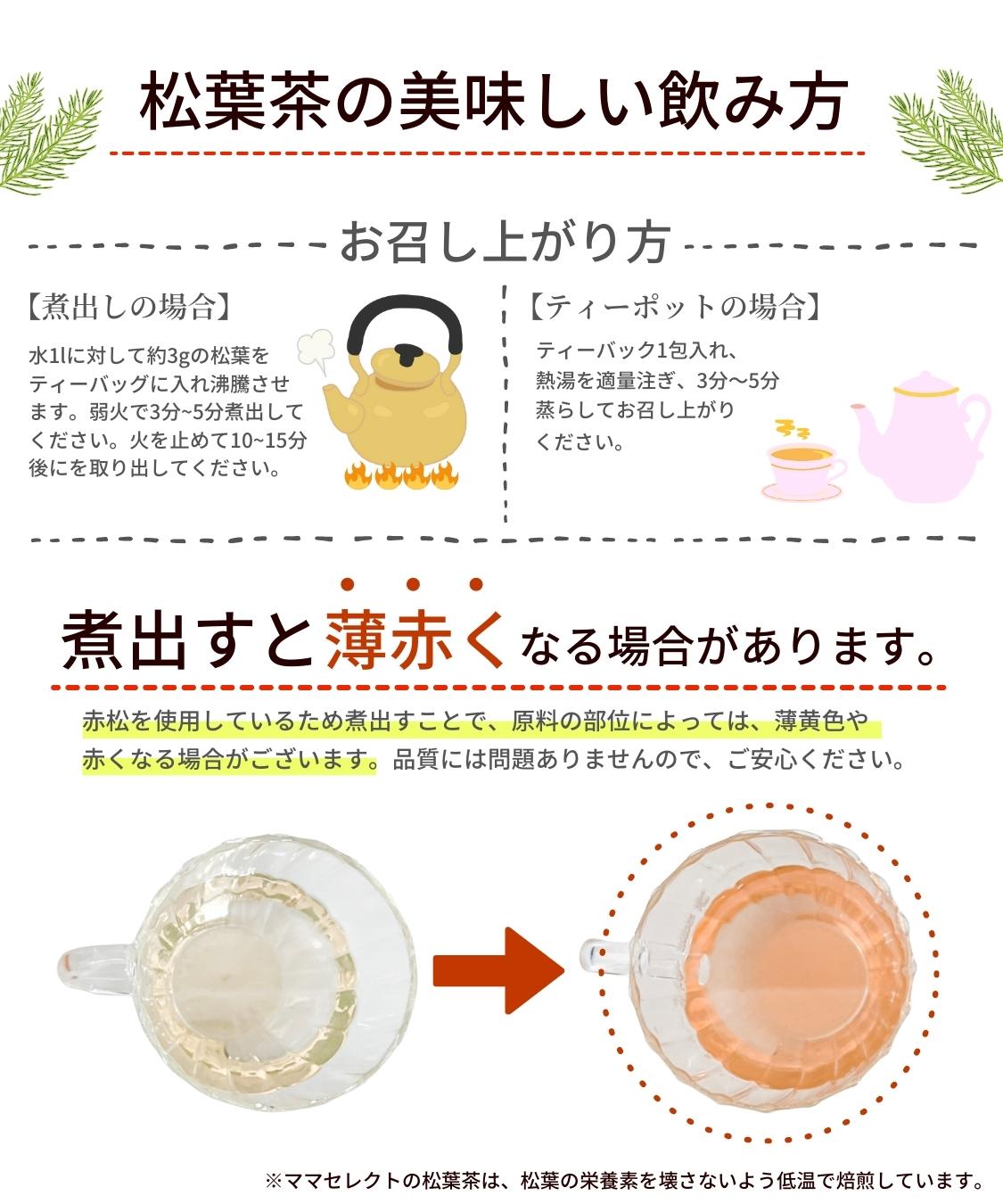 松葉茶の美味しい飲み方 冬は暖かく、夏はアイスで。ママセレクトの松葉茶は水出し用にはご用意していませんが、ホットで作っていただいた後に冷やすと美味しく