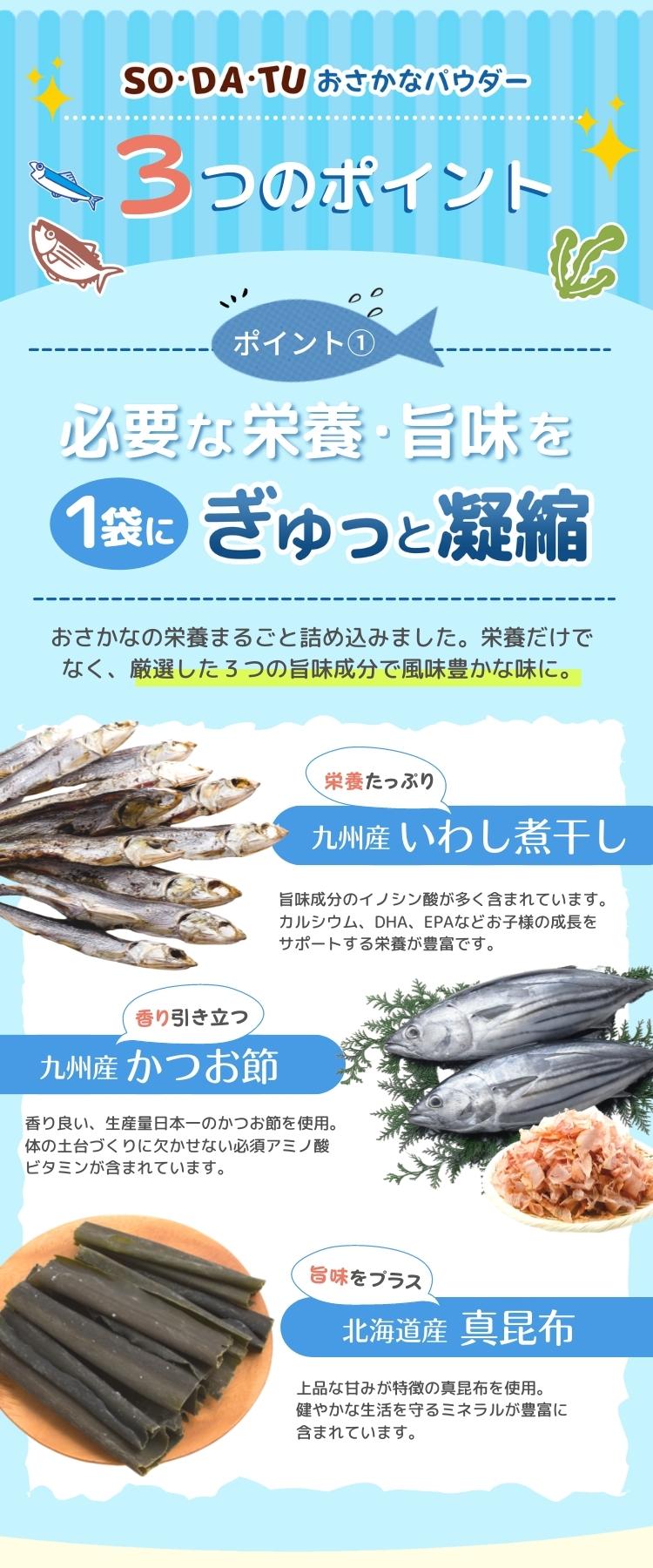 SO・DA・TU おさかなパウダー 九州産いわし煮干し 九州産かつお節 北海道産 真昆布