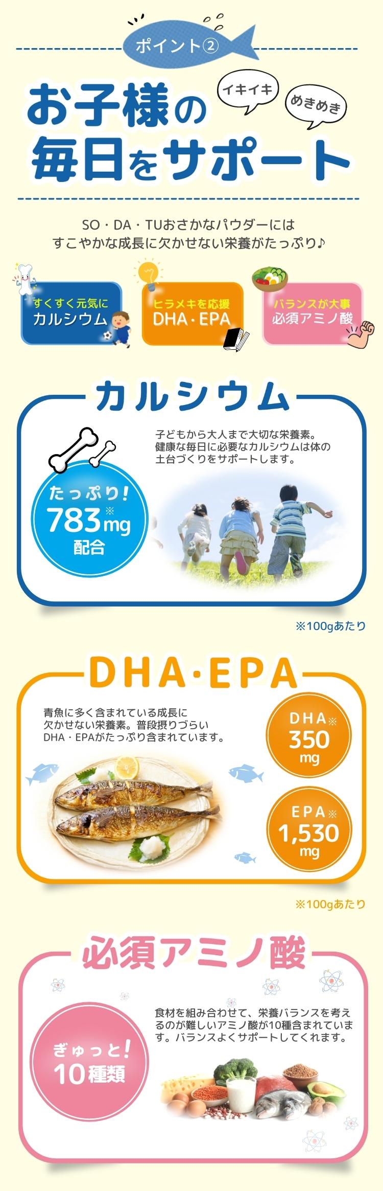 SO・DA・TU おさかなパウダーには栄養たっぷり カルシウム DHA・EPA 必須アミノ酸
