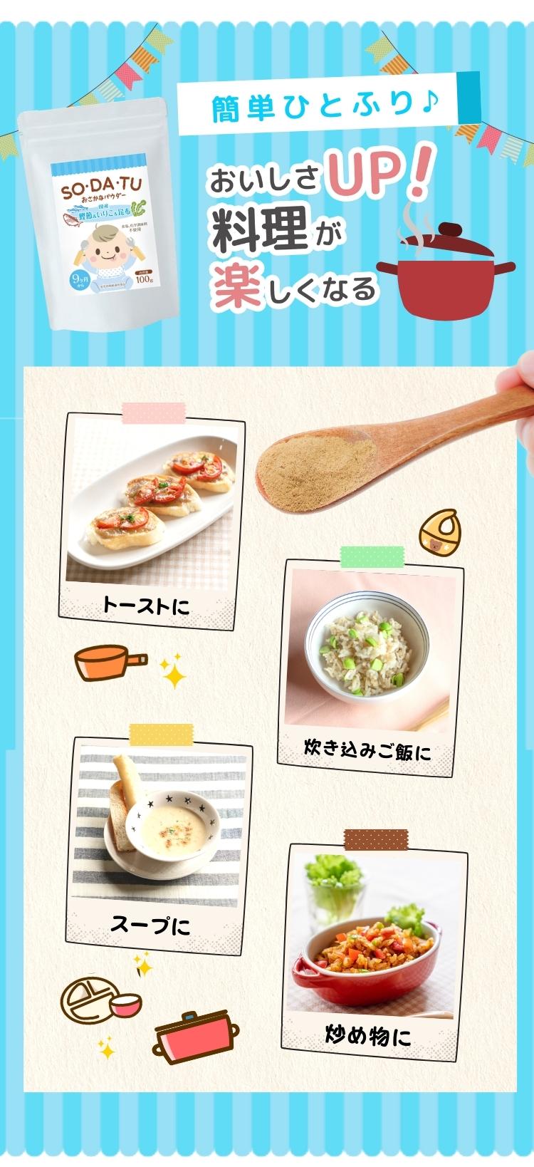 おさかなパウダー 簡単一振り 幼児食 トーストに 炊き込みご飯 スープに 炒め物に