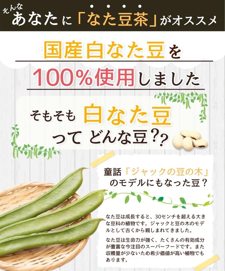 白なた豆ってどんな豆? 童話「ジャックと豆の木」のモデルにもなった豆?たくさんの有効成分が豊富なスーパーフード