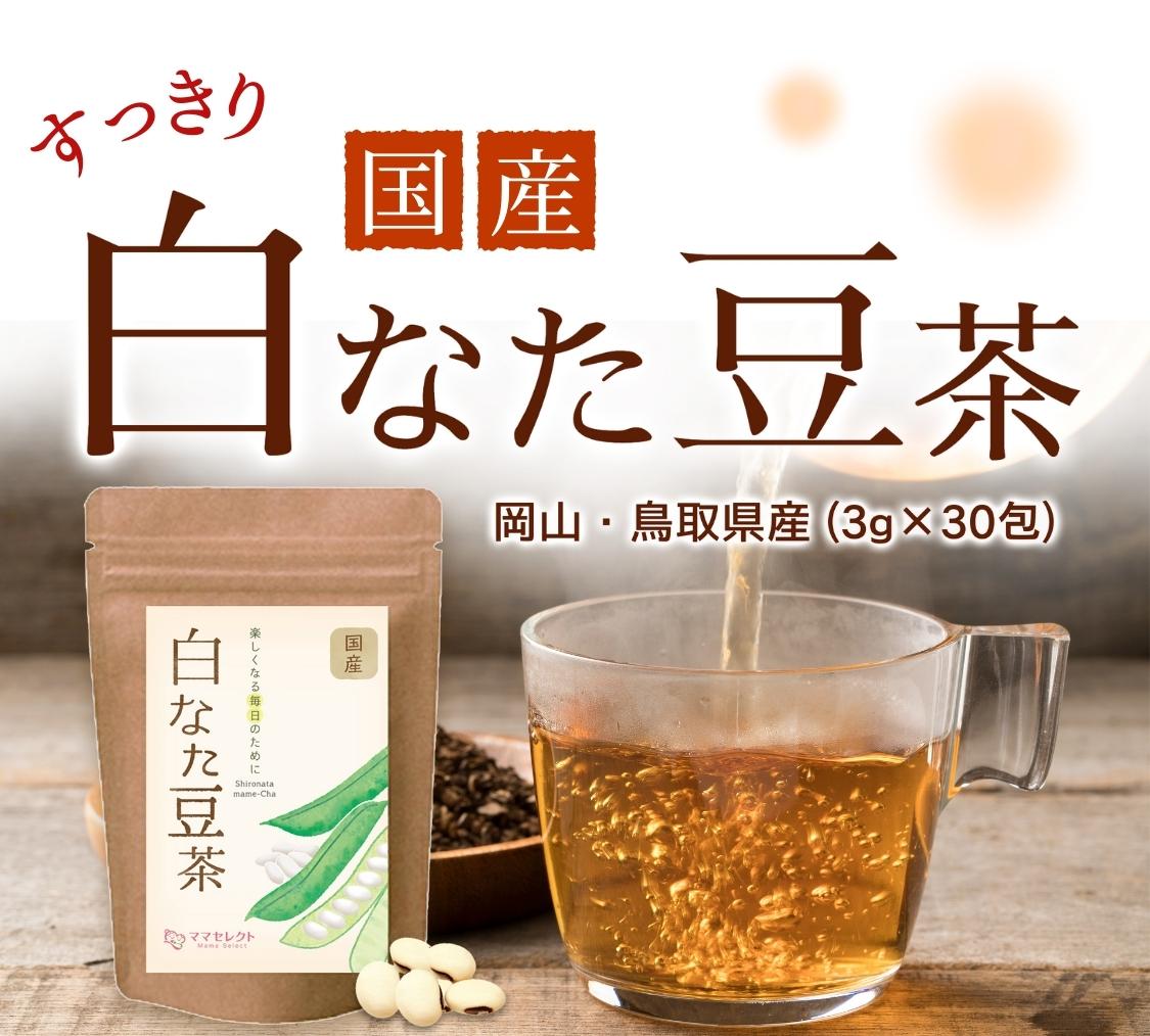 国産白なた豆茶 岡山・鳥取県産 3g 30包