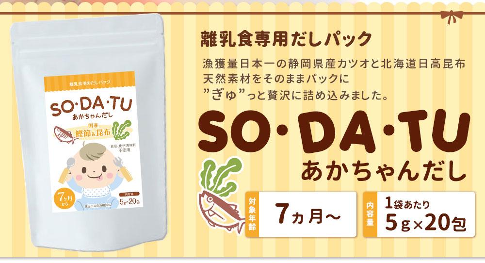 離乳食専用だしパック 漁獲量日本一の静岡県産カツオと北海道日高昆布 天然素材をそのままパックにぎゅっと贅沢に詰め込みました。 SO・DA・TU あかちゃんだし 7ヵ月から