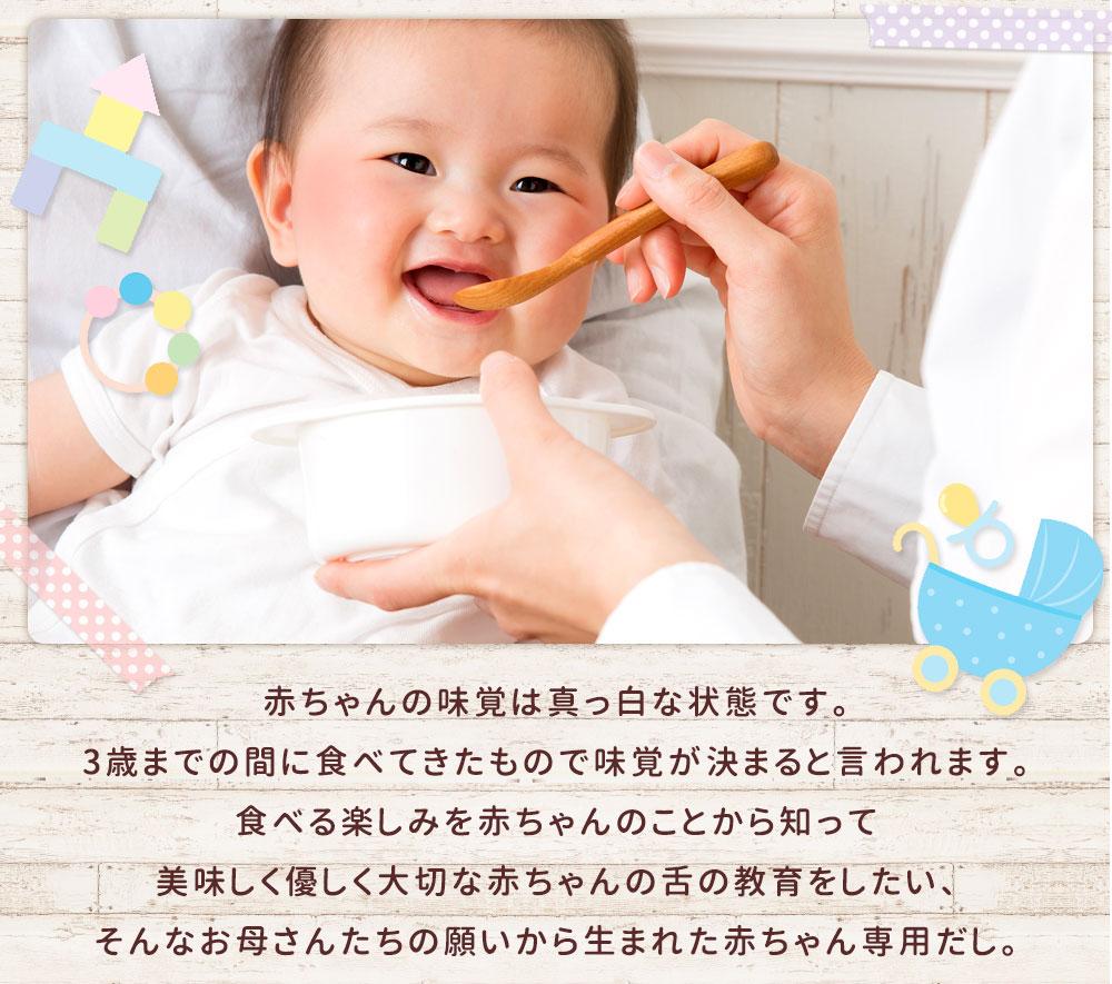 赤ちゃんの味覚は真っ白な状態です。3歳までの間に食べてきたもので味覚が決まると言われます。食べる楽しみを赤ちゃんのころから知って美味しく優しく大切な赤ちゃんの舌の教育をしたい