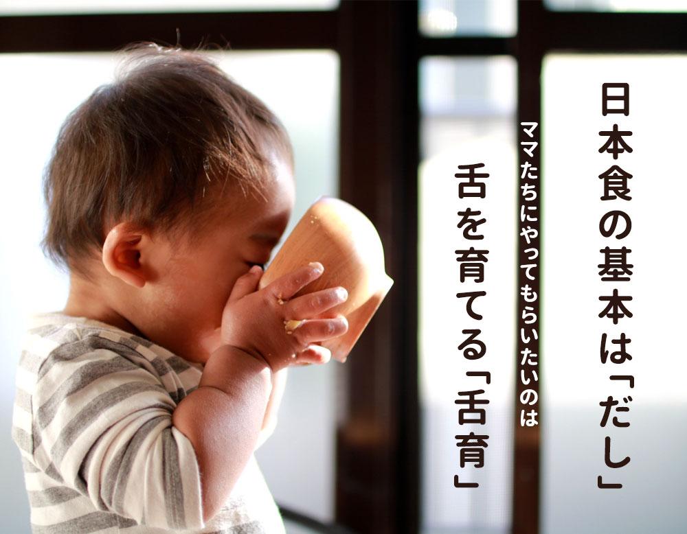 日本食の基本はだし ママたちにやってもらいたいのは舌を育てる舌育