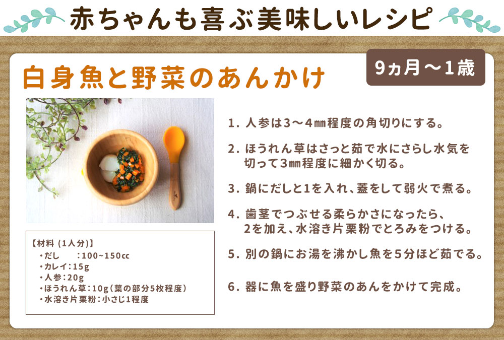 赤ちゃんも喜ぶ美味しいレシピ 白身魚と野菜のあんかけ 9か月~1歳 だし 100~150cc カレイ にんじん ほうれん草 水溶き片栗粉