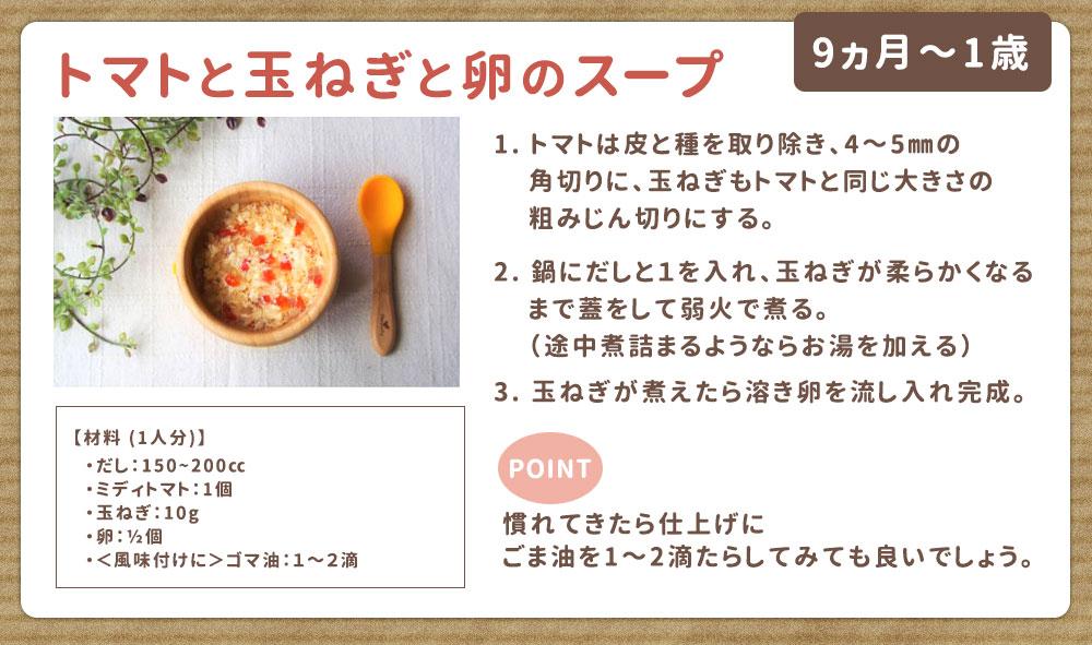 トマトと玉ねぎと卵のスープ 9カ月~1歳 だし 150~200cc ミディトマト 玉ねぎ 卵 ごま油
