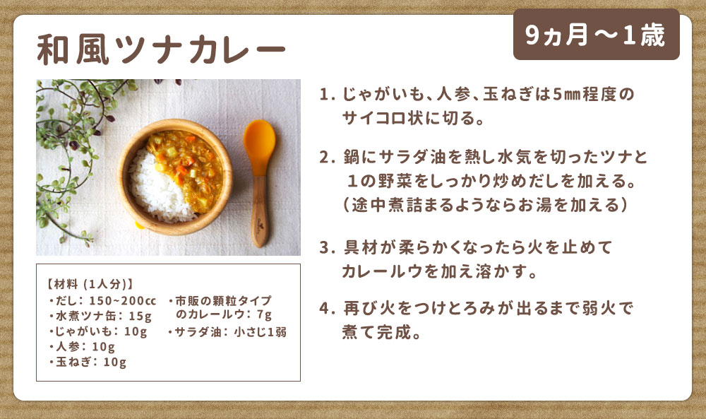 和風ツナカレー 9ヵ月~1歳 だし150~200cc 水煮ツナ缶 じゃがいも 人参 たまねぎ 市販の顆粒タイプのカレールウ サラダ油