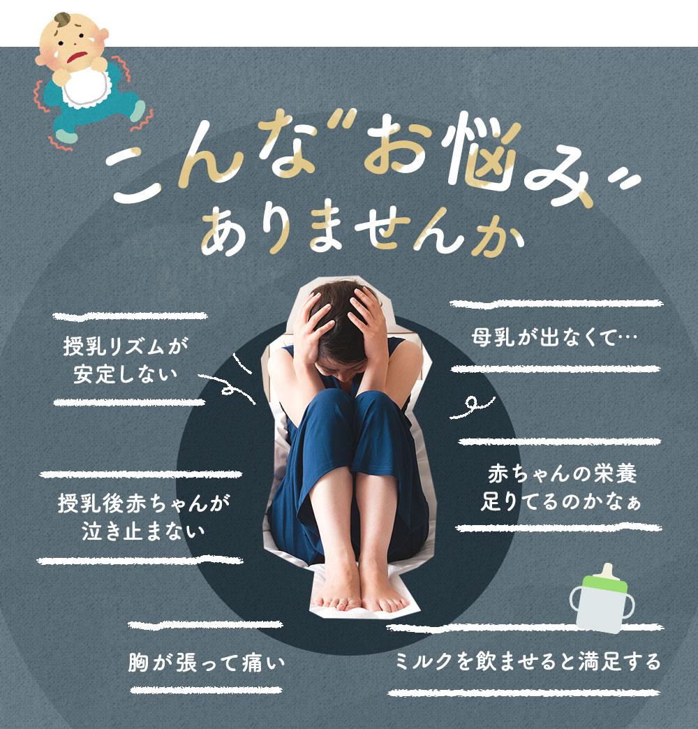 授乳リズムが安定しない 母乳が出ない 授乳後赤ちゃんが泣き止まない 赤ちゃんの栄養足りてるのかな