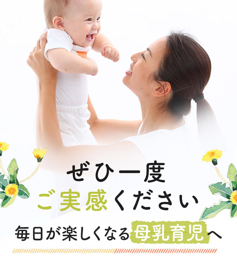 ぜひ一度ご実感ください 毎日が楽しくなる母乳育児へ