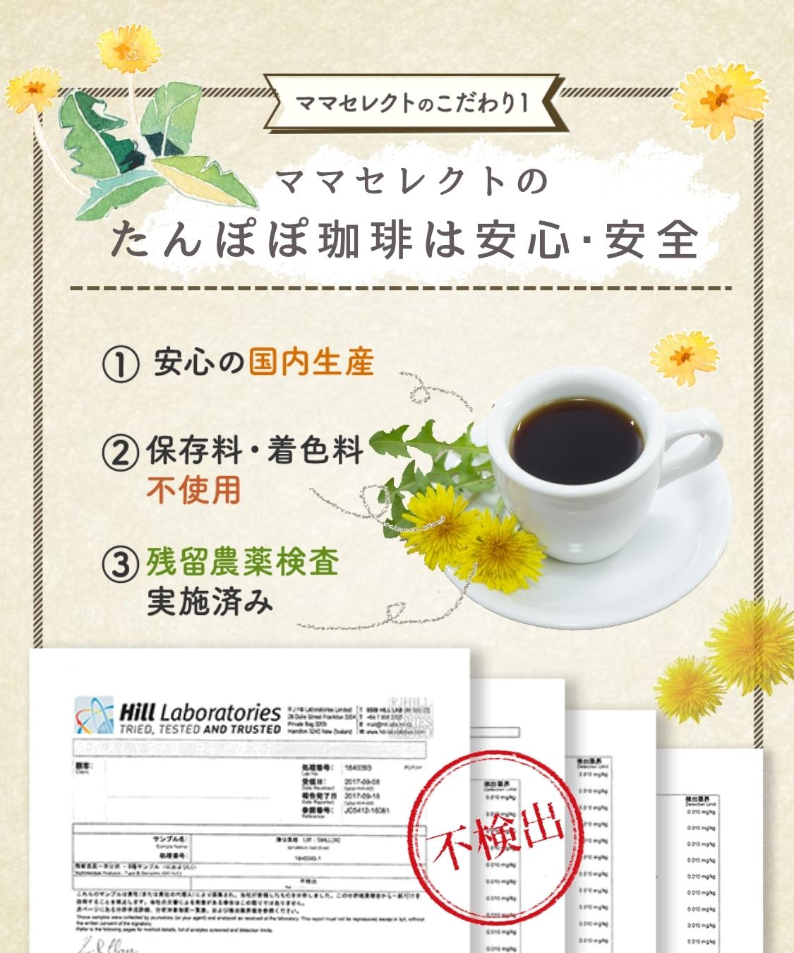 たんぽぽコーヒーって たんぽぽの根を焙煎してつくるノンカフェインの健康茶です
