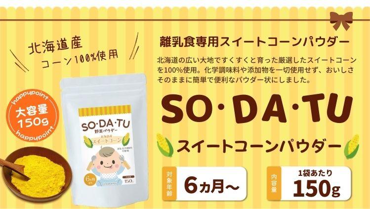 北海道産コーン100%使用 離乳食専用スイートコーンパウダー