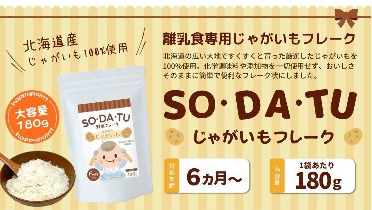 北海道産じゃがいも100%使用 離乳食専用じゃがいもフレーク