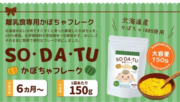 北海道産かぼちゃ100%使用 離乳食専用かぼちゃフレーク