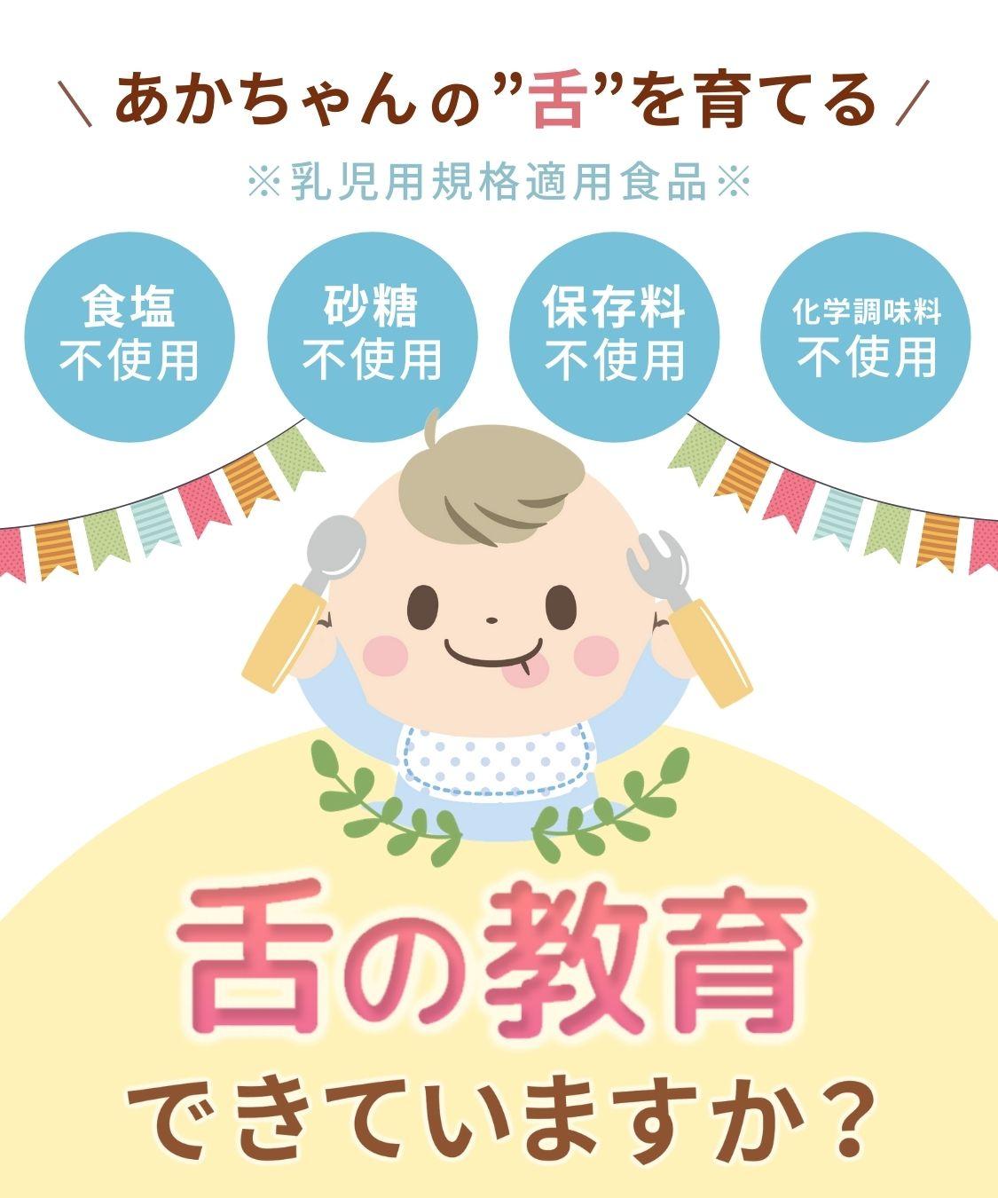あかちゃんの舌を育てる 乳児用規格適用食品 食塩 砂糖 保存料 化学調味料不使用
