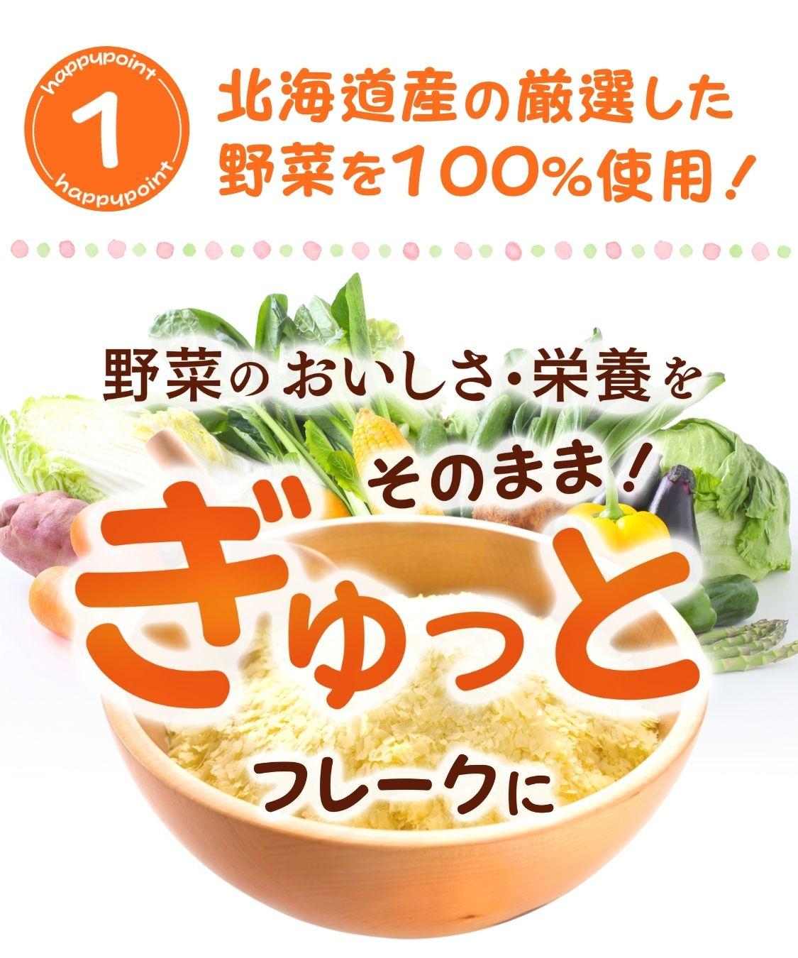 北海道産の厳選した野菜を100%使用 野菜のおいしさ・栄養をそのままぎゅっとフレークに