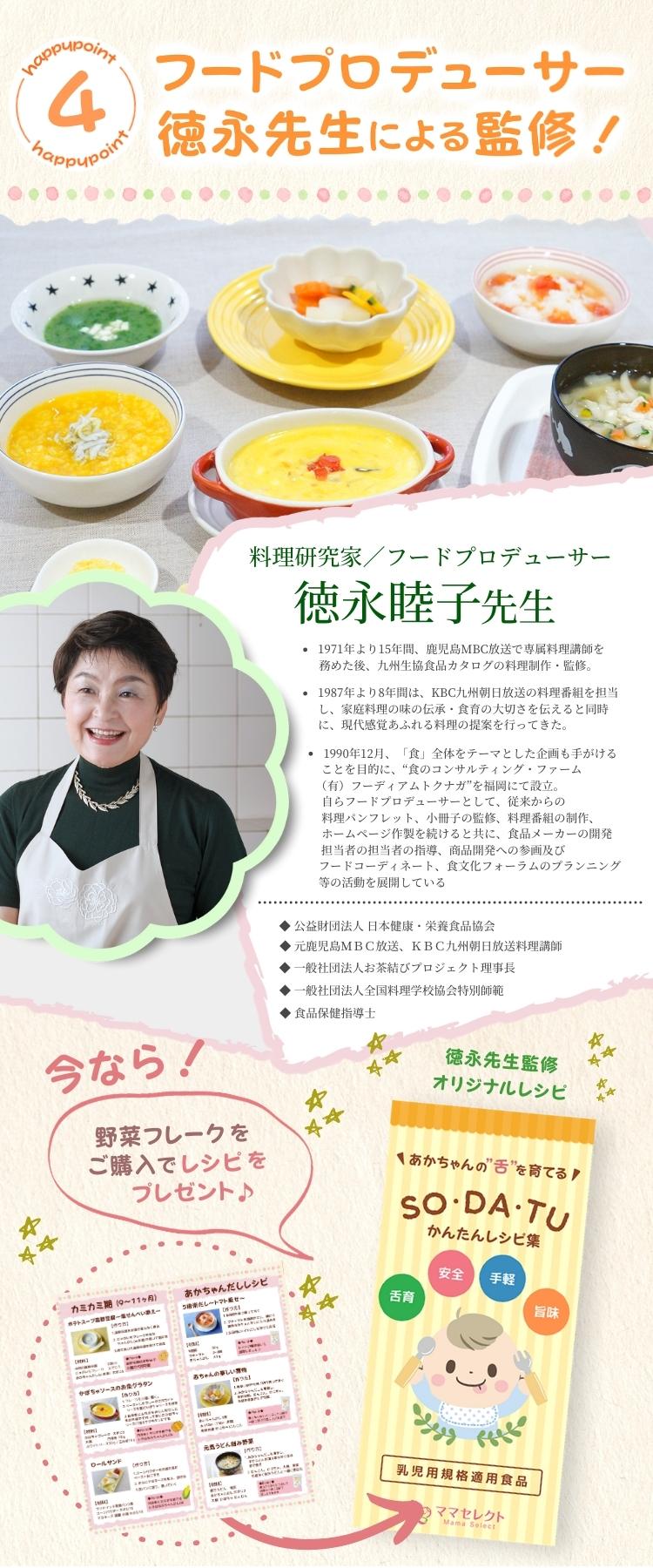フードプロデューサー徳永先生による監修 料理研究家 フードプロデューサー 徳永睦子先生監修オリジナルレシピ