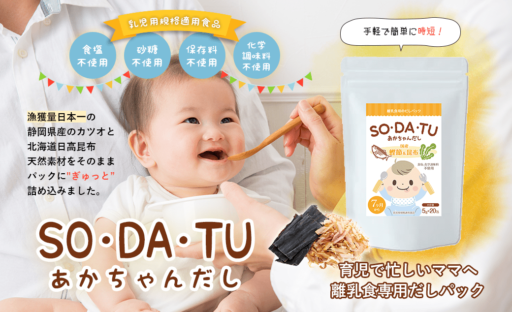 離乳食 SO・DA・TU あかちゃんだし