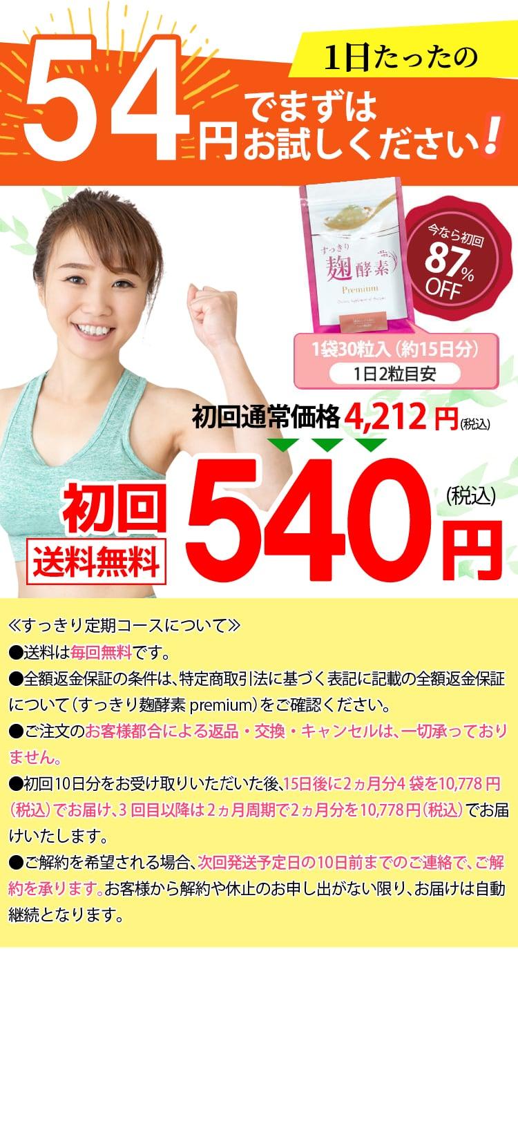 すっきりコース初回限定87%OFFキャンペーン500円