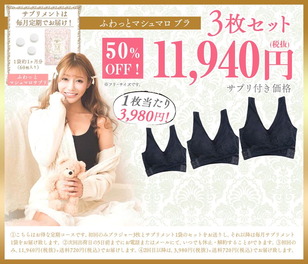 50%オフ1枚当たり3980円