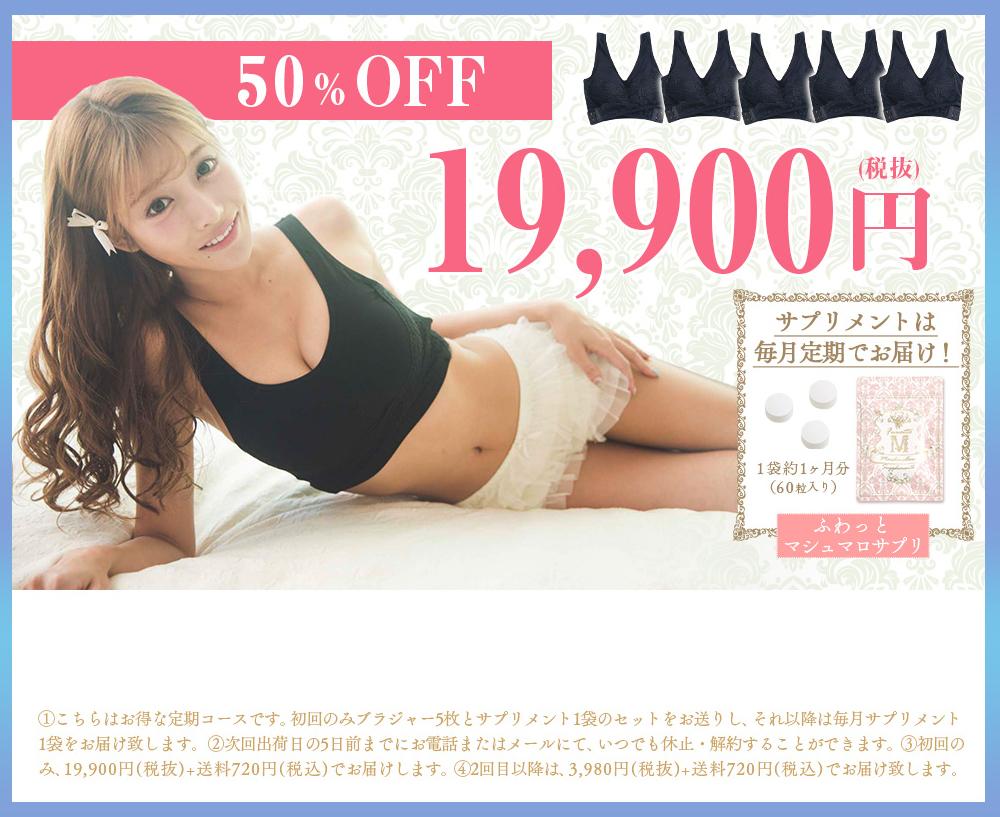 50%オフ15920円