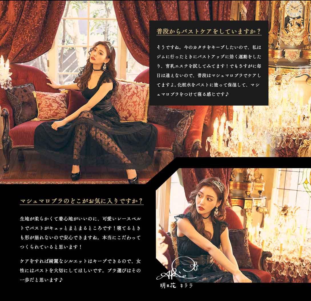 明日花キララさんインタビュー